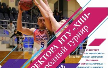В Харькове пройдет международный баскетбольный турнир «Кубок Ректора НТУ ХПИ»