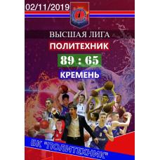 """Результаты домашнего тура высшей лиги против БК """"Кремень"""""""