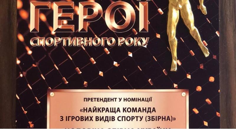 9 марта 2020 года Киевский национальный академический театр оперы принял «Спортивный Оскар» - «Герои спортивного года 2019»