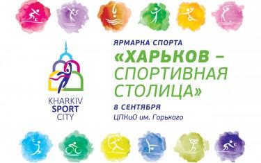БК «Политехник» будет представлен на V Спортивной ярмарке