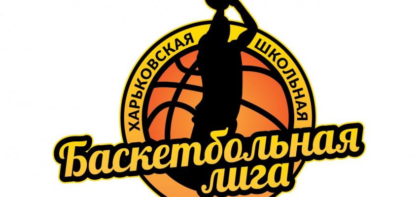 13 и 15 мая определятся призеры и победители ШБЛ сезона 2018/2019