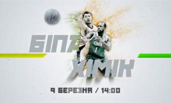 Епізоди Ф4 БІПА - Хімік | Кубок України 2018