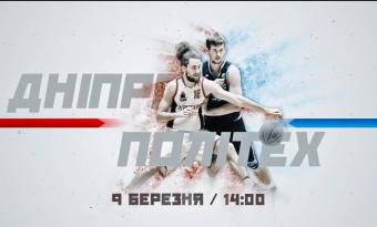 Епізоди Ф4 Дніпро - Авантаж-Політехнік | Кубок України 2018