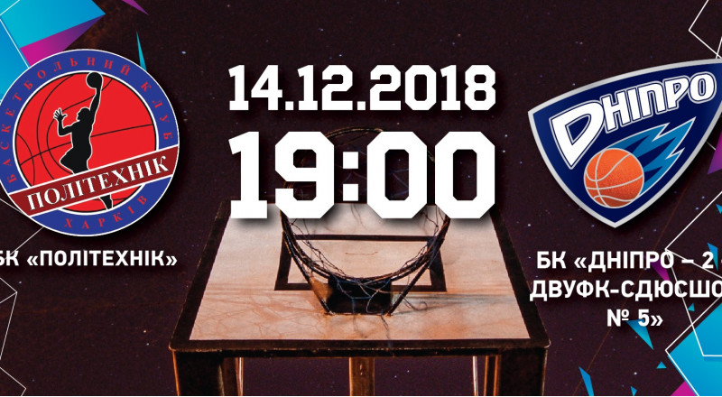 «Политехник» проведет ответную встречу с «Днепр-2» в розыгрыше Кубка Украины