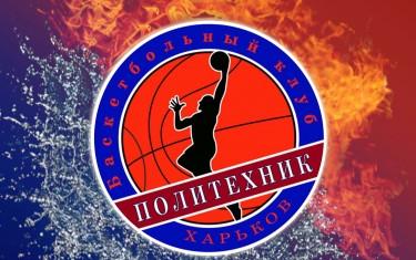 Сезон Суперлиги официально завершен. Каким же он был для баскетбольного клуба «Политехник»? Подводим итоги.