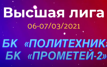 """ТОП-моменты БК «Политехник» в противостоянии с БК """"Прометей-2"""""""