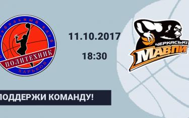 Идем к победе: предстоящий матч БК «Черкасские Мавпы» - БК «Политехник»