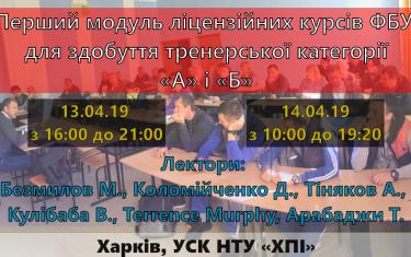 У Харкові відбудеться модуль ліцензійних курсів ФБУ для здобуття тренерської категорії «А» та «Б»