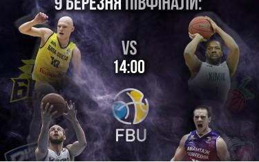 Пресс-конференция накануне Финала Четырех Кубка Украины в Харькове